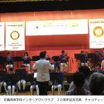 花園高等学校インターアクトクラブ 20周年記念式典チャリティーコンサート