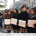 西京附属高等学校インターアクトクラブ 歳末ふれあい募金