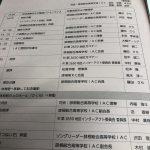 彦根総合高等学校インターアクトクラブ認証状伝達式