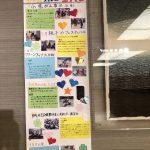 インターアクト地区大会 前夜祭(龍谷大学付属平安高等学校ホスト)
