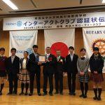 奈良大宮ロータリークラブ提唱 奈良女子大学附属中等教育学校インターアクトクラブ認証状伝達式