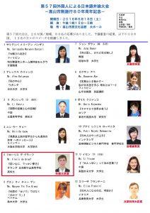 speechcontest57_entrylist