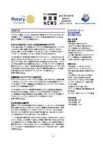 202110 TRF Newsのサムネイル