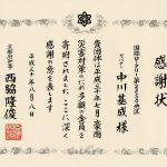 京都府へ義損金をお渡しいたしました ~西日本豪雨災害復興支援~