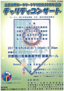 京都洛西RC事業_チャリティーコンサート