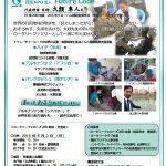 2018/6/3 フェローズ総会・交流会のご案内
