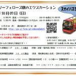 2018/10/7 エクスカーション~秋の奈良ツアー~のご案内