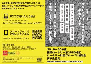 2019-20_global_scholarship