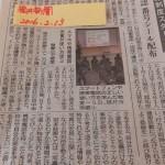 「スマホ・ケータイ安全教室(福井会場)」実施報告