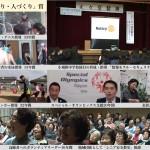 【「街づくり・人づくり」発掘・支援事業】 実施報告