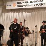 日本ロータリーEクラブ2650 創立5周年記念例会(2016/6/19 於:京都ホテルオークラ)