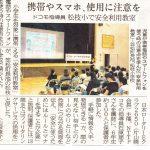 【青少年・社会奉仕委員会】スマホ・ケータイ安全教室。