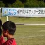 第24回福井市少年サッカー交流大会並びにサッカーボール・横断幕贈呈式