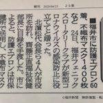 4月24日福井市保健所に医療用資材を寄贈しました