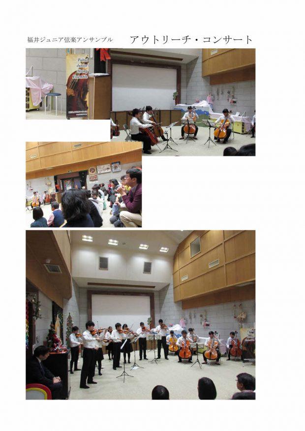 アウトリーチ・コンサート11