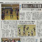 福井水仙ロータリークラブ杯 藤と桜の里小学生バレーボール大会