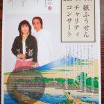 10/23(日)紙ふうせんチャリティーコンサート開催