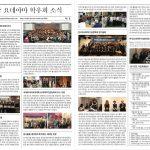 元米山奨学生の楊振受さんが韓国学友会で「米山だより」を発行