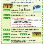 第四回京都市障害者スポーツセンター バレーボールクリニック