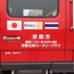 京都北東ロータリークラブとケンクンロータリークラブ(タイ)の共同事業―消防自動車の寄贈