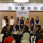 12月18日 新都ホテルにて忘年家族例会を開催しました。