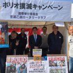 ポリオ撲滅キャンペーン 長岡京市ガラシャまつりにて 11月13日
