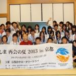 ふくしま再会の夏2013 in 京都