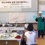 青少年奉仕事業 『食育(京料理を学ぶ)』京都市立鳳徳小学校