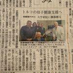 トルコへの母子健康支援事業が2月11日京都新聞朝刊の市民版の掲載されました。