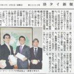京田辺市立保育園幼稚園小学校中学校への消毒綿及びビーニル手袋寄贈