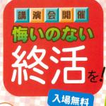 10/12 【講演会開催】悔いのない終活を! ▶京都八幡ロータリークラブ