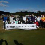10月30日(金)ポリオ根絶チャリティーゴルフコンペ開催
