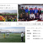 地区補助金活用 40周年記念事業とロータリーカップサッカー大会開催報告
