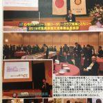 三国ロータリークラブ主催 異業種交流会2018 開催