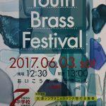 第8回ユース・ブラス・フェスティバル2017を開催します