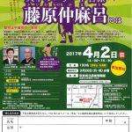 奈良ロータリークラブ 創立65周年記念事業