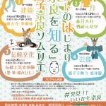 「コトのはじまり奈良を知る」~親子奈良ソムリエ~育成プロジェクト