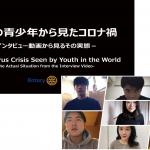世界の青少年から見たコロナ禍  ~インタビュー動画から見るその実態~