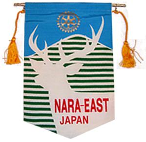 奈良東バナー