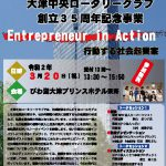 大津中央RC創立35周年記念事業 開催します!