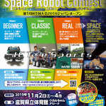 Space Robot Contest 第16回全国大会2019ジャパンオープン