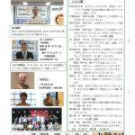 8月9日 例会報告