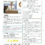 9月6日 例会報告