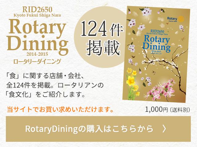 RotaryDiningの購入はこちら