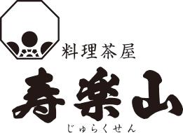 料理茶屋 寿楽山