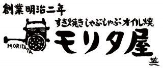 モリタ屋 ジェイアール京都伊勢丹店
