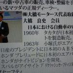 鯖江ロータリークラブ第2801回例会卓話/㈱大橋モータース代表取締役 大橋良史会員「自動車の安全装備について」