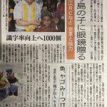 インドネシア・バリ島の子どもたちに眼鏡フレームを寄贈~鯖江ロータリークラブ@めがねのまち鯖江~