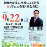 9月22日・防災についての講演会を開催します~鯖江ロータリークラブ~