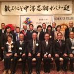 国際ロータリー2650地区中澤忠嗣ガバナー公式訪問